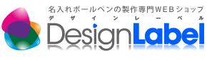 名入れオリジナルノベルティギフト 『デザインレーベル』